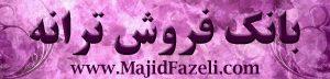 بانک فروش ترانه - مجید فاضلی