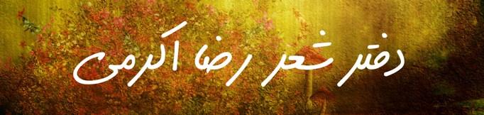 دفتر شعر رضا اکرمی