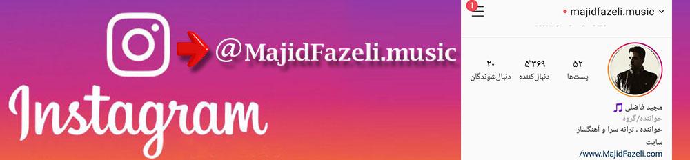 مجید فاضلی - اینستاگرام