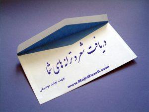 دریافت شعر و ترانه های شما - مجید فاضلی